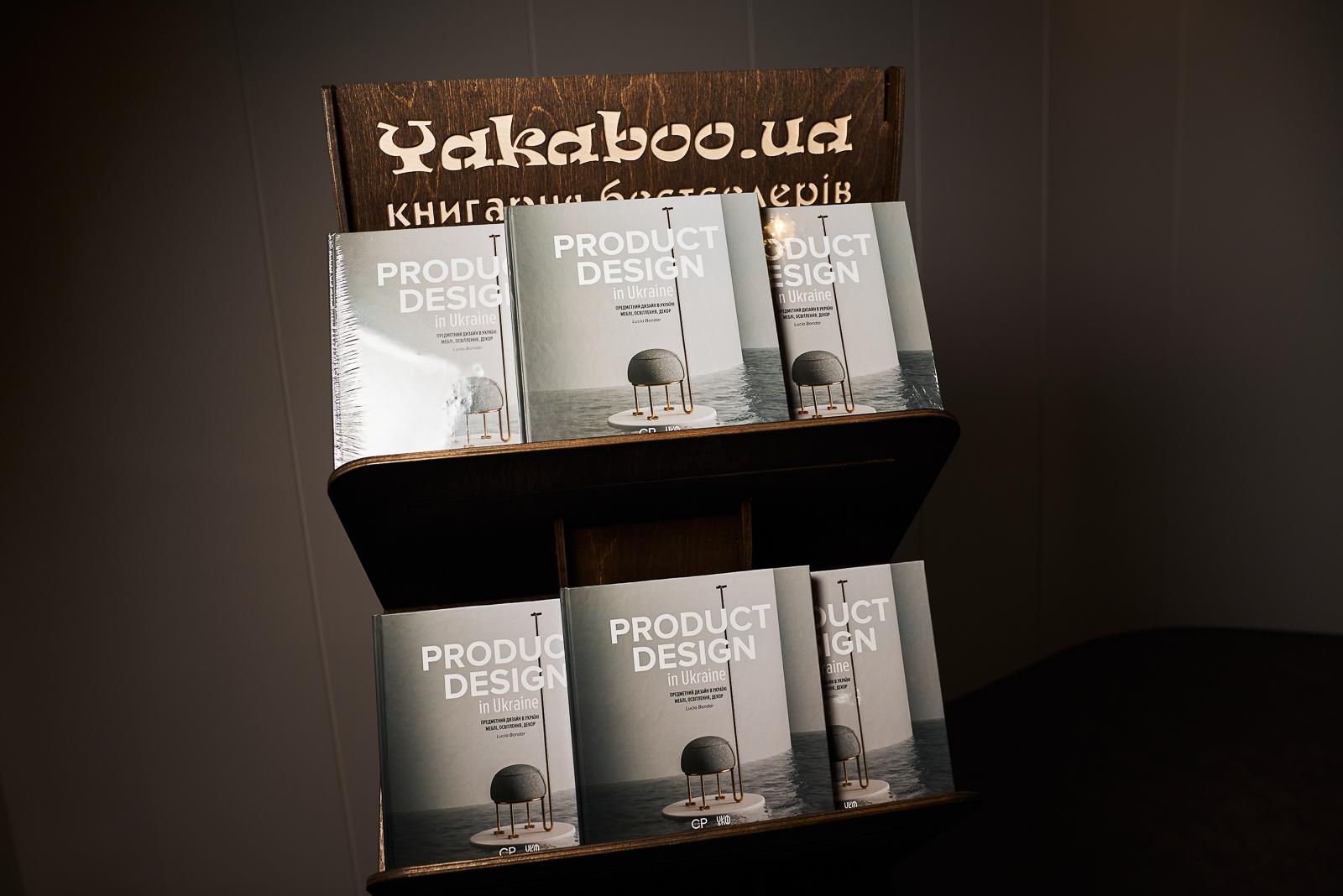Первая книга об украинском предметном дизайне