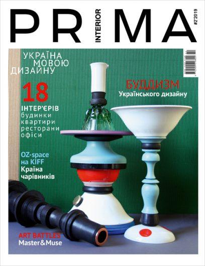 PRIMA Interior №2, 2019