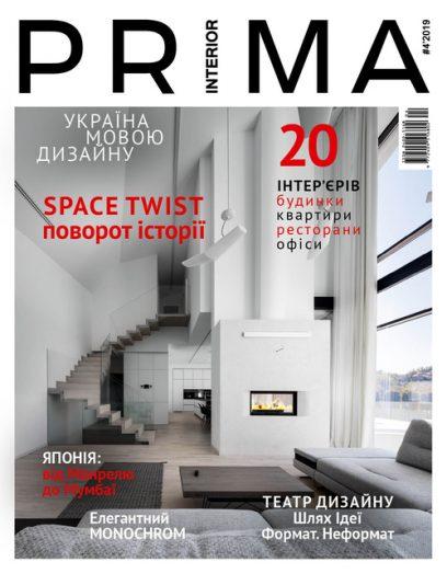 PRIMA Interior №4, 2019